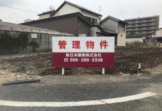 前田興産 様