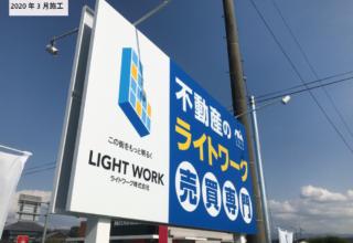 ライトワーク株式会社様(建植看板・パネル看板・ウインドウサイン製作)