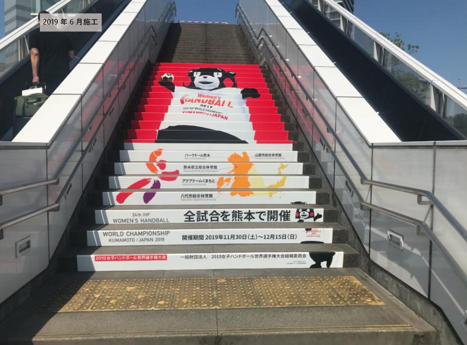 熊本県様(階段サイン製作)