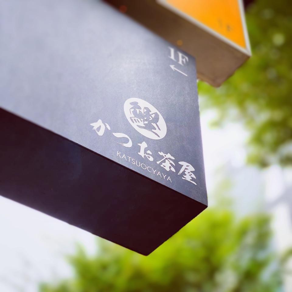 かつお茶屋様(突出し看板リニューアル・パネル看板製作)