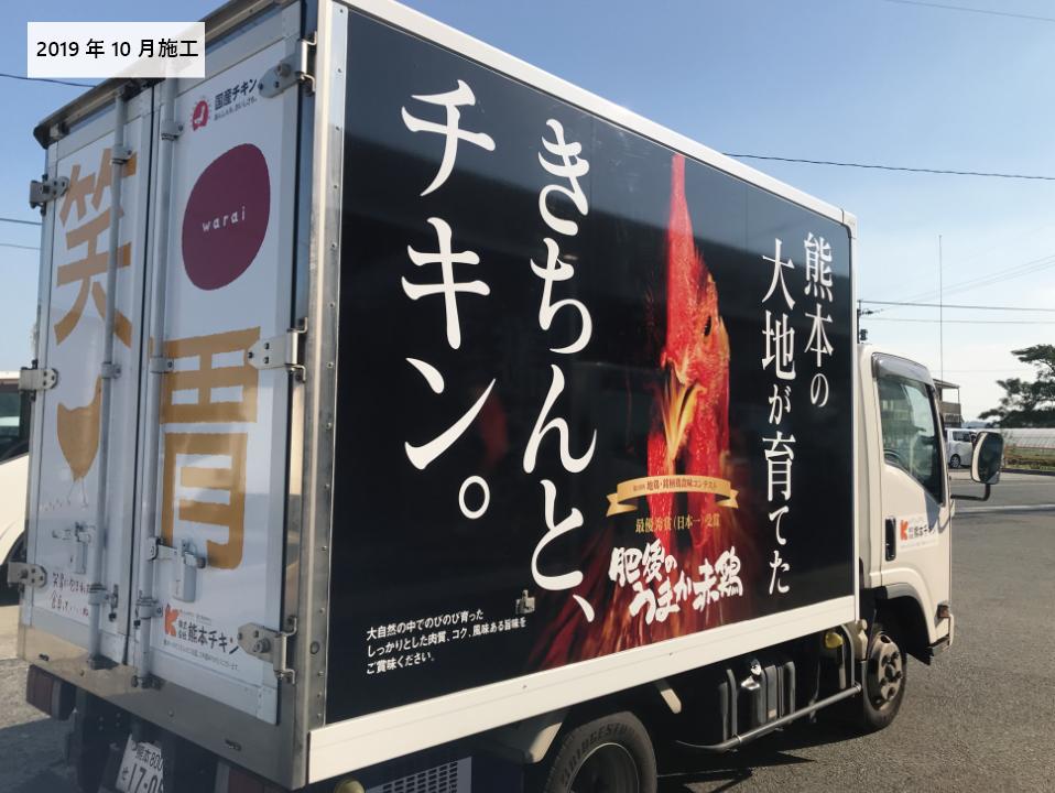 熊本チキン様(トラックラッピング製作)