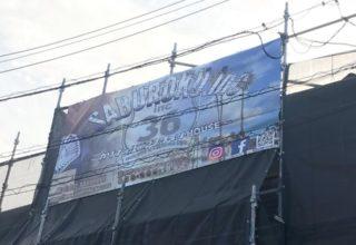 株式会社SABUROKU様(ターポリン看板製作)