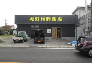 有限会社 野村鮮魚店様