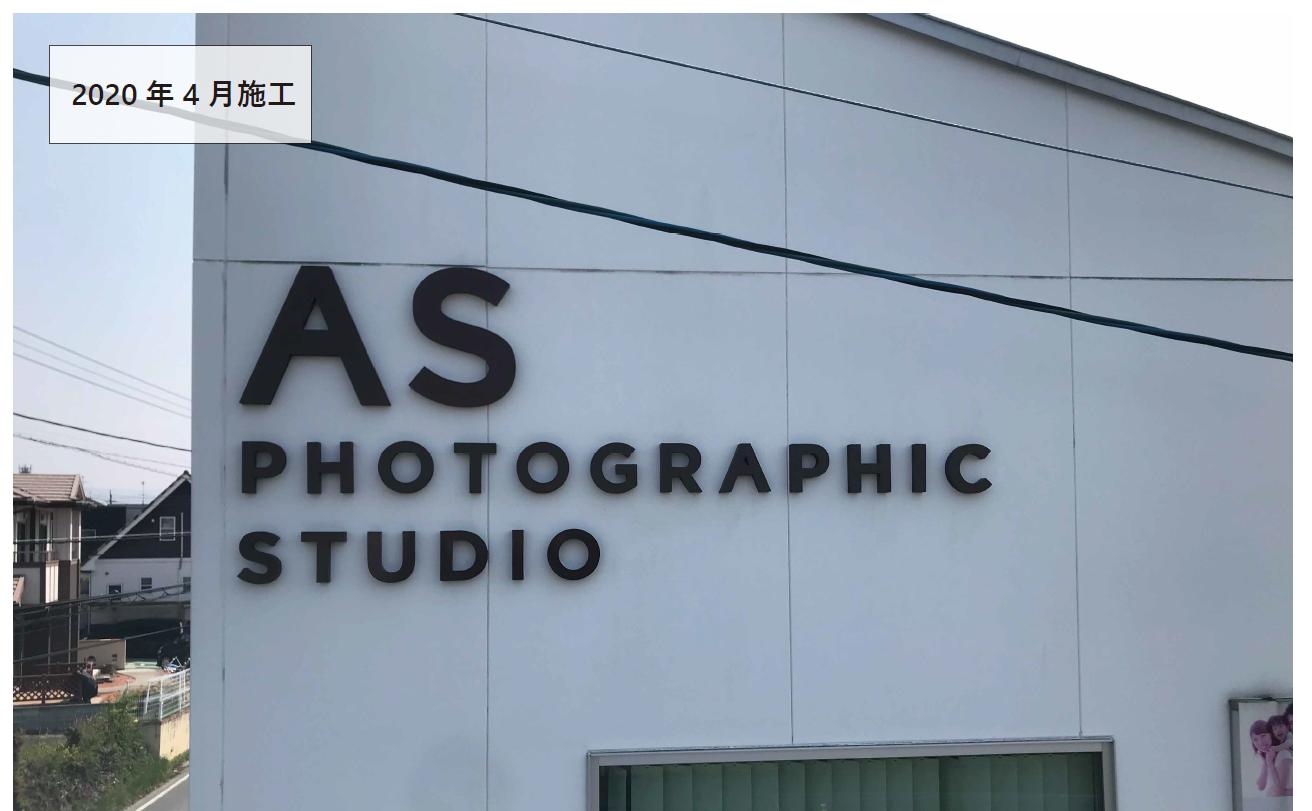 AS PHOTOGRAPHIC STUDIO 様