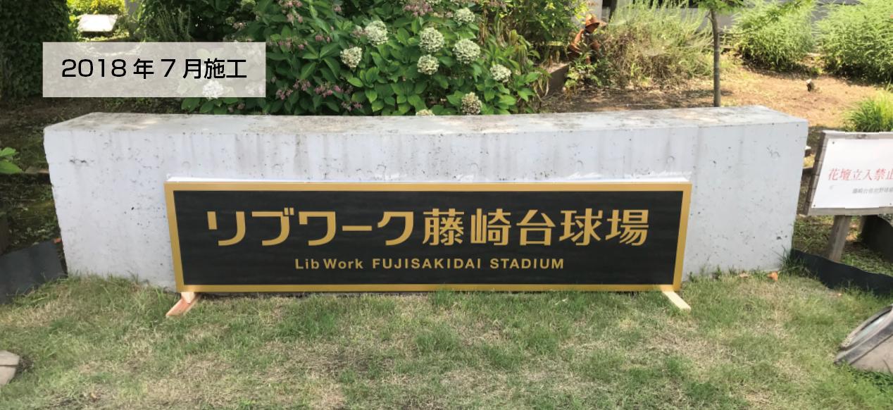 リブワーク藤崎台球場様(看板リニューアル・ウインドウサイン・壁面書き文字)