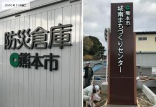 熊本市(城南町まちづくりセンター)様:パイロンサイン・カルプ文字製作