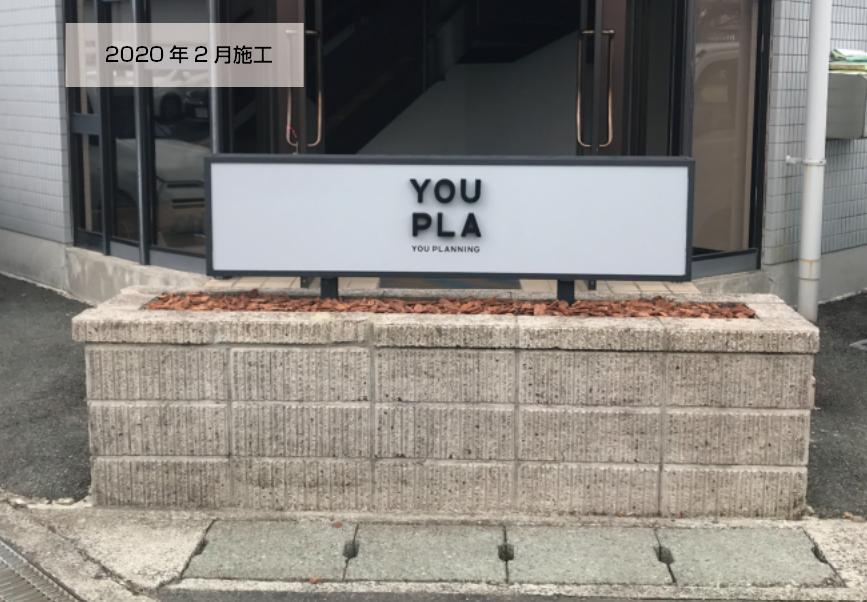 ゆうプランニング様(カルプ文字・看板リニューアル・什器ラッピング)