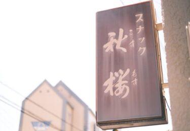 スナックスナップ 健軍編