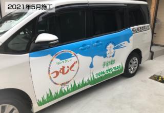福祉タクシーつむぐ 様:車両ラッピング