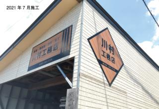 川村工務店 様