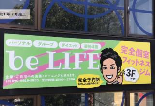 フィットネススタジオbe LIFE 様