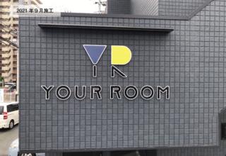 YOUR ROOM熊本駅 様(ステンレス切り文字製作)