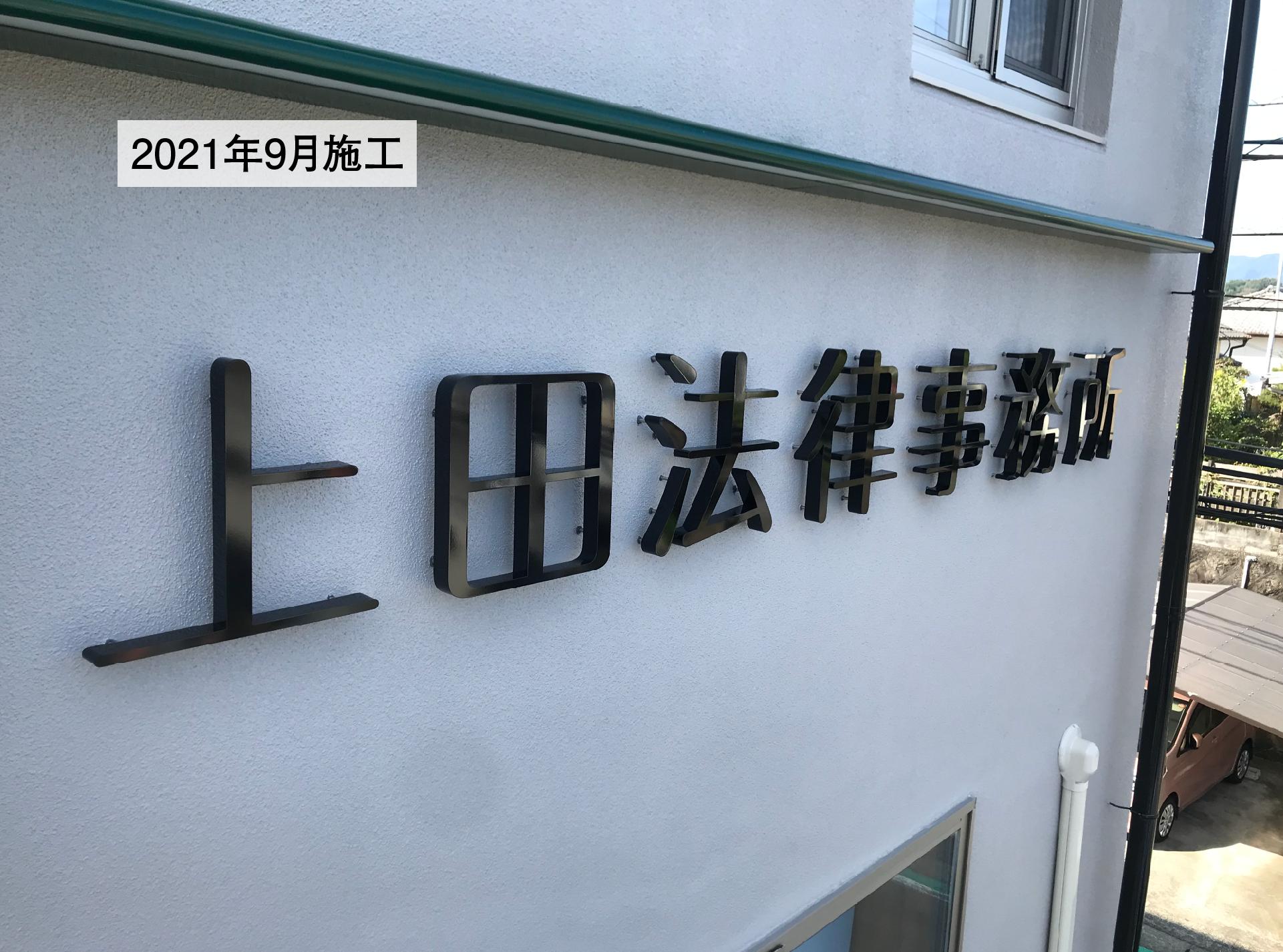 上田法律事務所 様